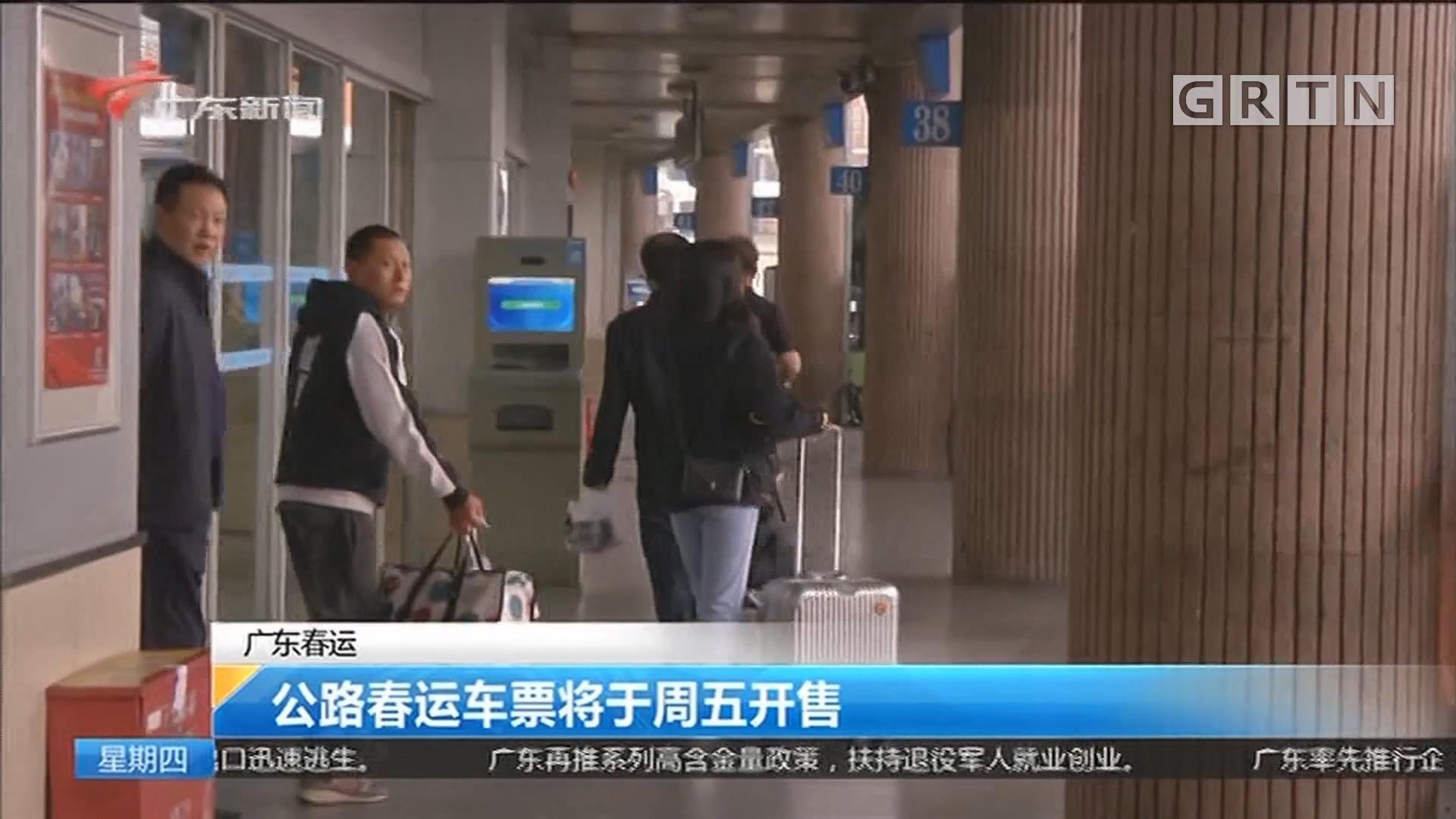 广东春运 公路春运车票将于周五开售