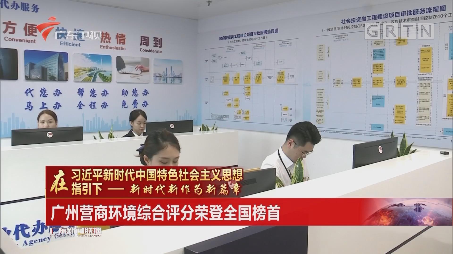 广州营商环境综合评分荣登全国榜首