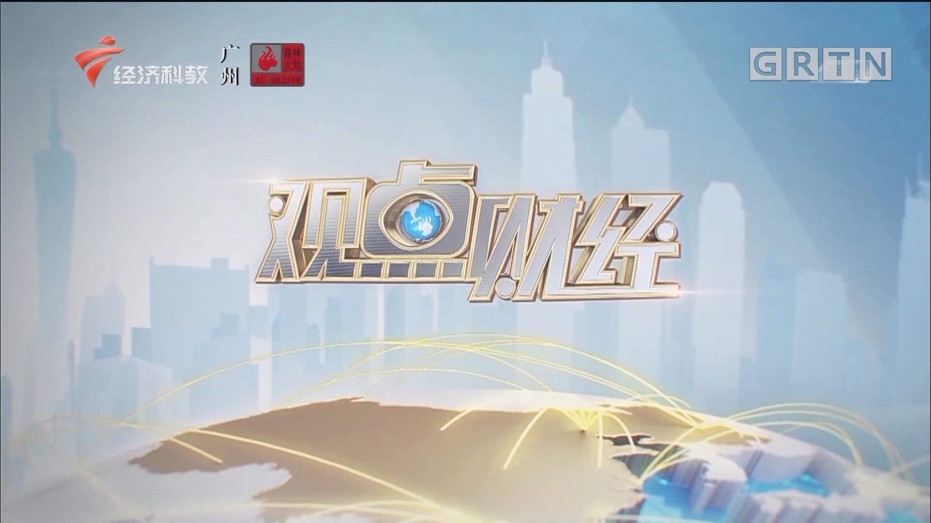 [HD][2019-12-15]观点财经:极限狂奔 明星猝死 综艺节目路在何方?