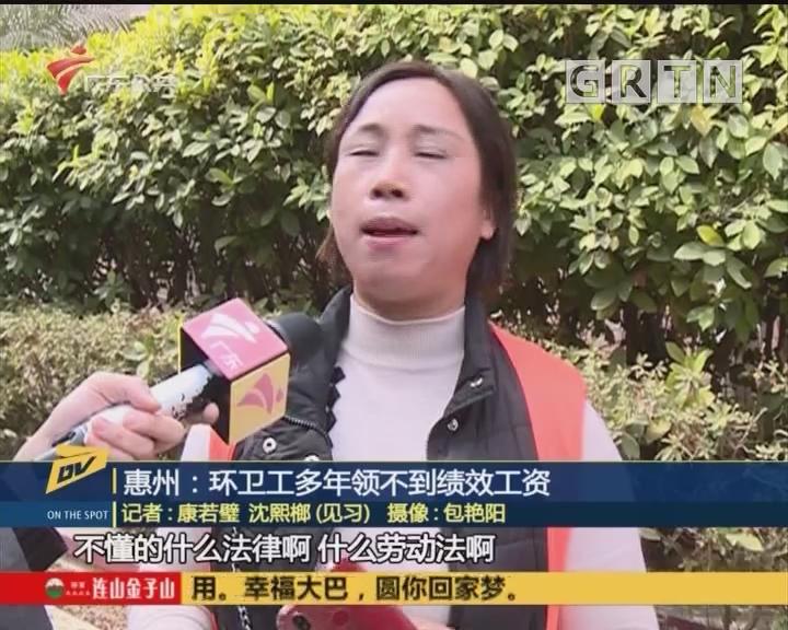 (DV现场)惠州:环卫工多年领不到绩效工资