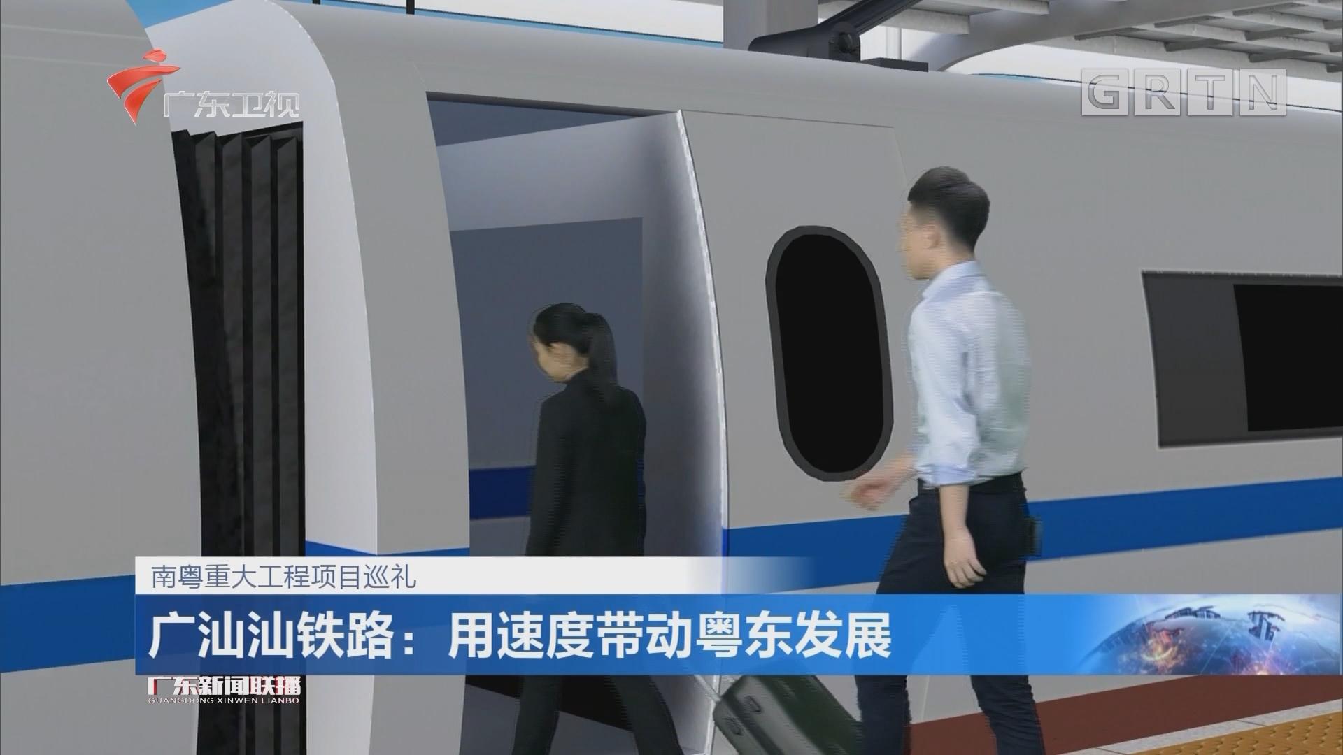 广汕汕铁路:用速度带动粤东发展