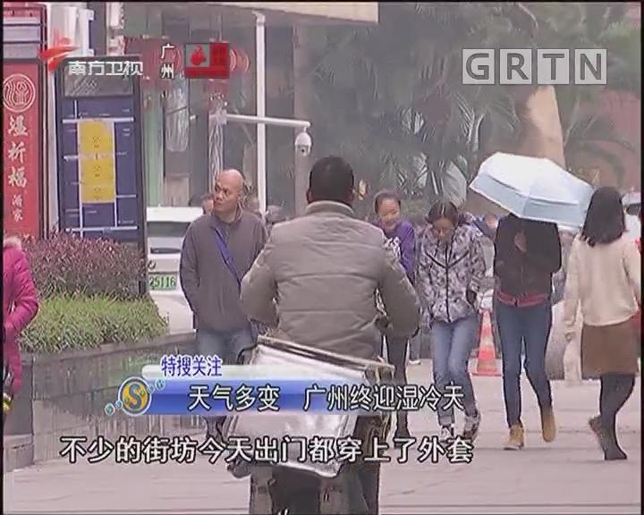 天氣多變 廣州終迎濕冷天