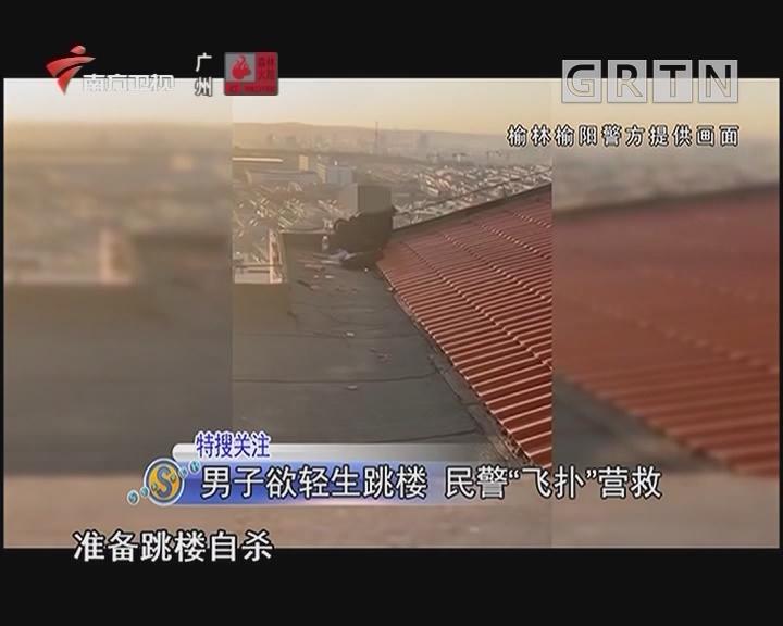 """男子欲轻生跳楼 民警""""飞扑""""营救"""