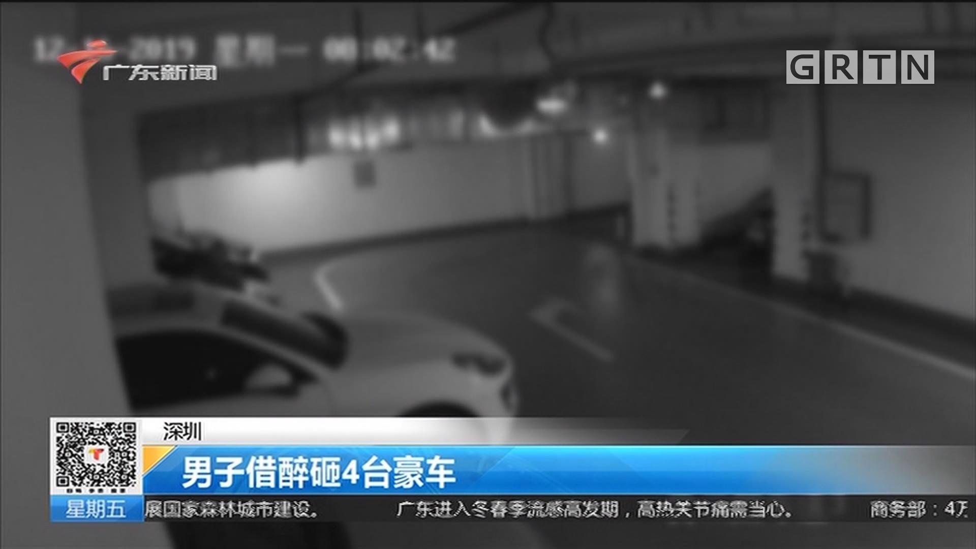 深圳 男子借醉砸4台豪车