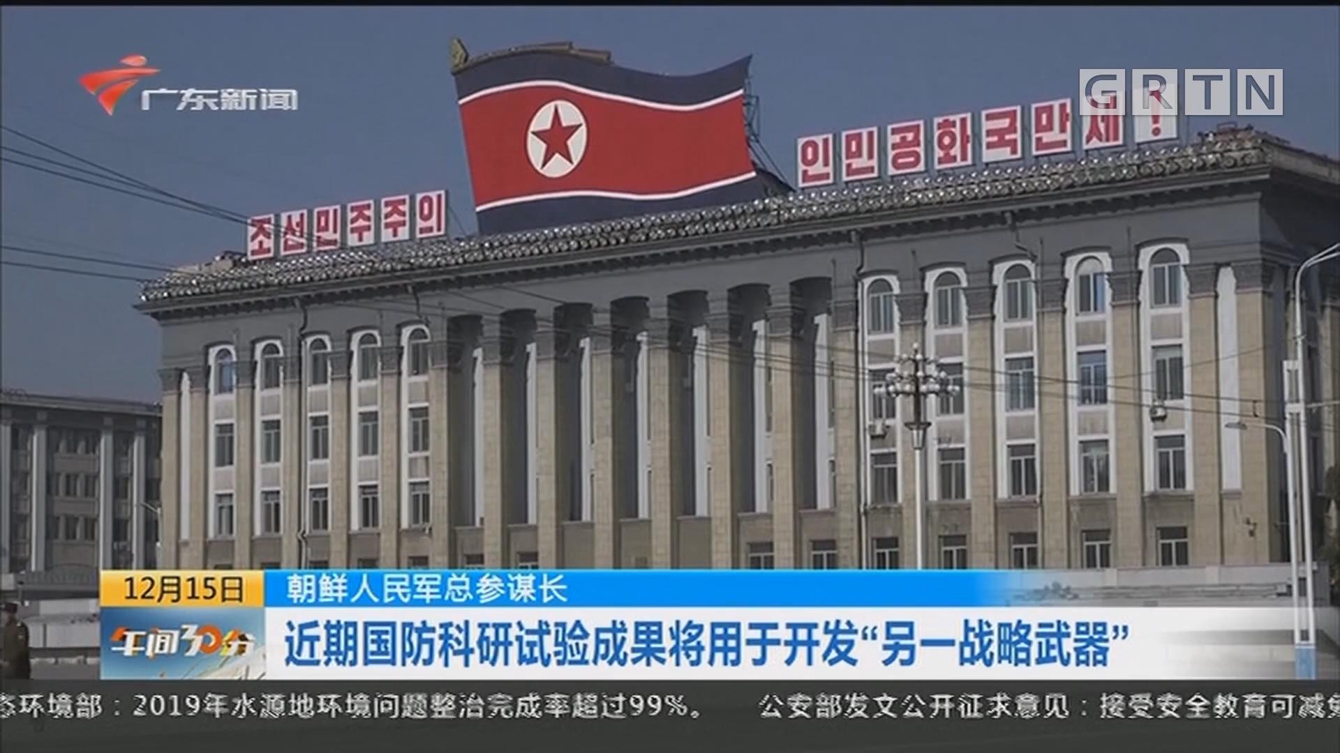 """朝鲜人民军总参谋长:近期国防科研实验成果将用于开发""""另一战略武器"""""""