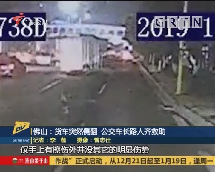 (DV现场)佛山:货车突然侧翻 公交车长路人齐救助
