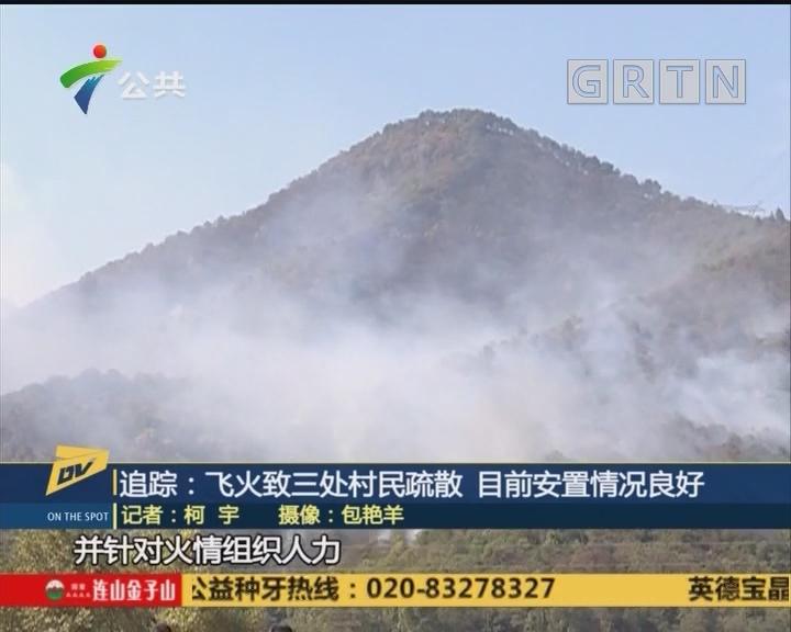 (DV现场)追踪:飞火致三处村民疏散 目前安置情况良好