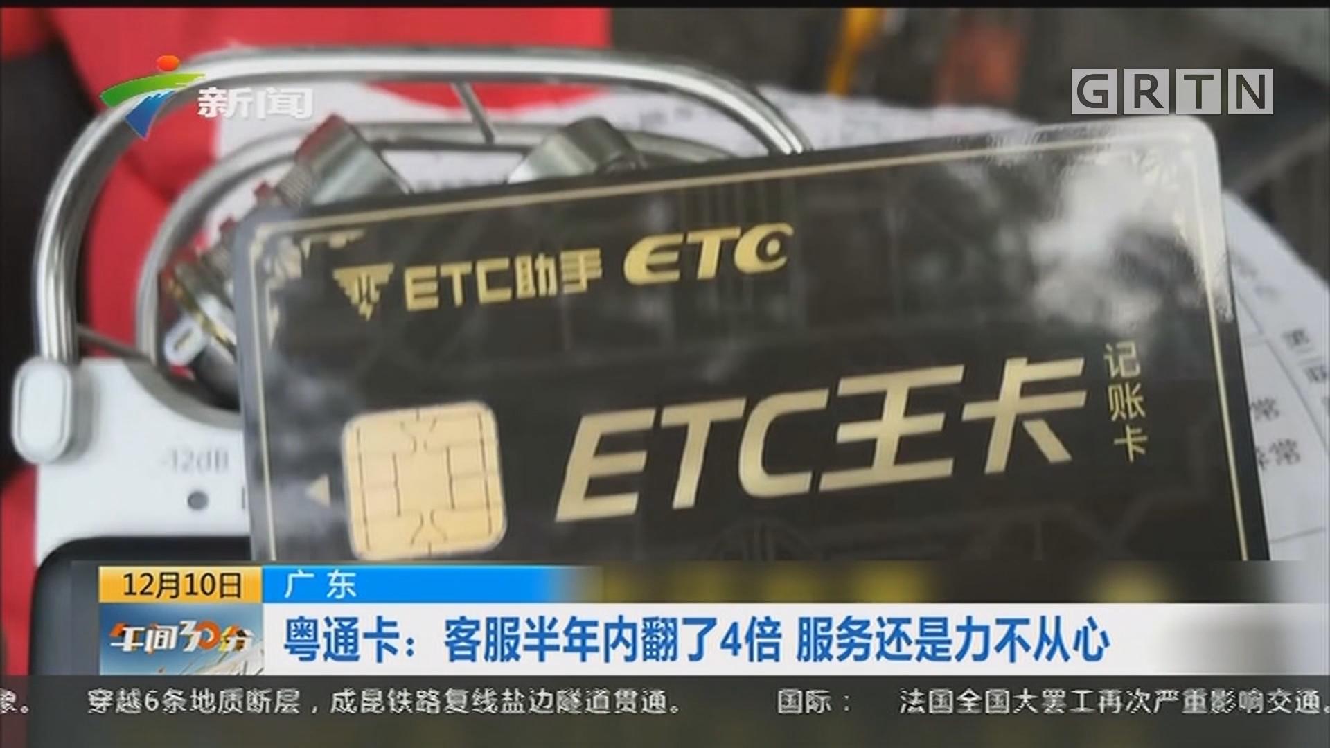 广东 ETC扣错费:49公里收费261元 32公里收费189元