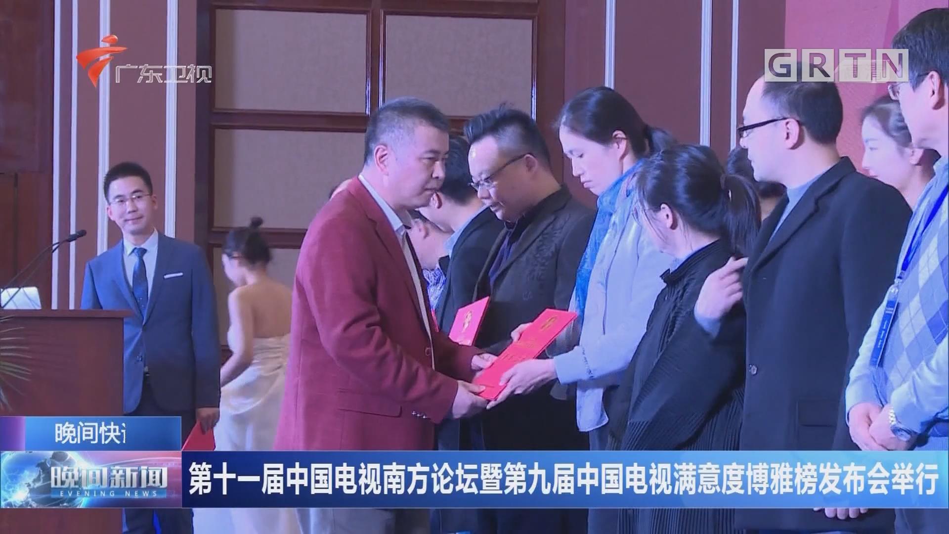 第十一届中国电视南方论坛暨第九届中国电视满意度博雅榜发布会举行
