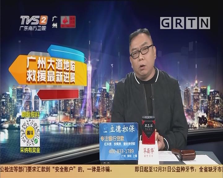 广州大道地陷救援最新进展