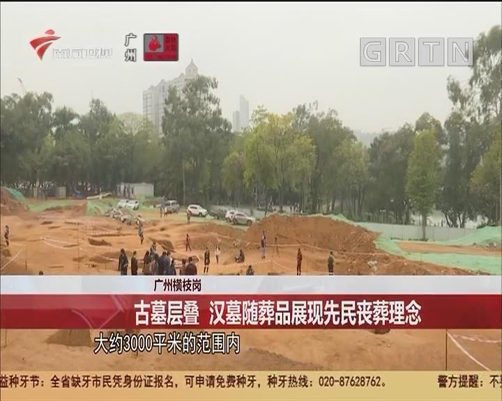 廣州橫枝崗 古墓層疊 漢墓隨葬品展現先民喪葬理念