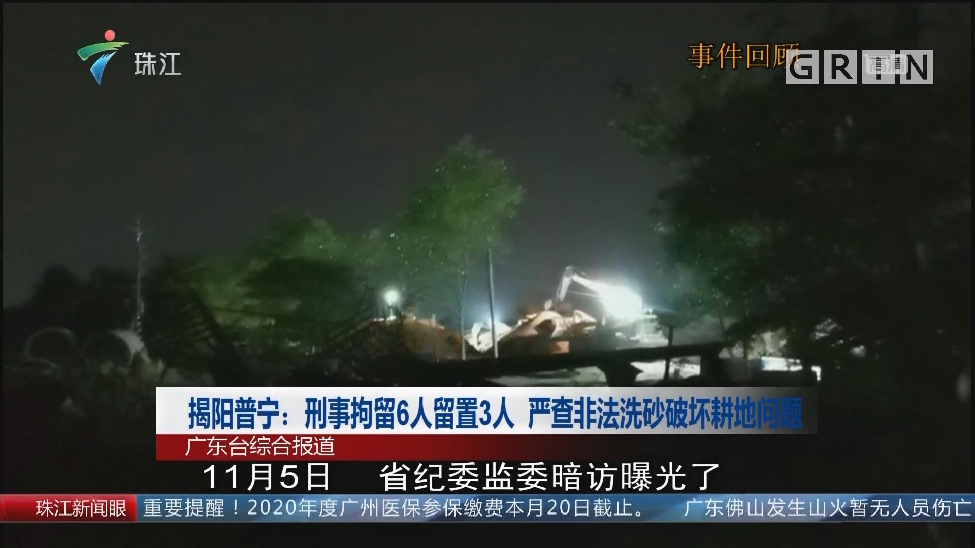 揭阳普宁:刑事拘留6人留置3人 严查非法洗砂破坏耕地问题