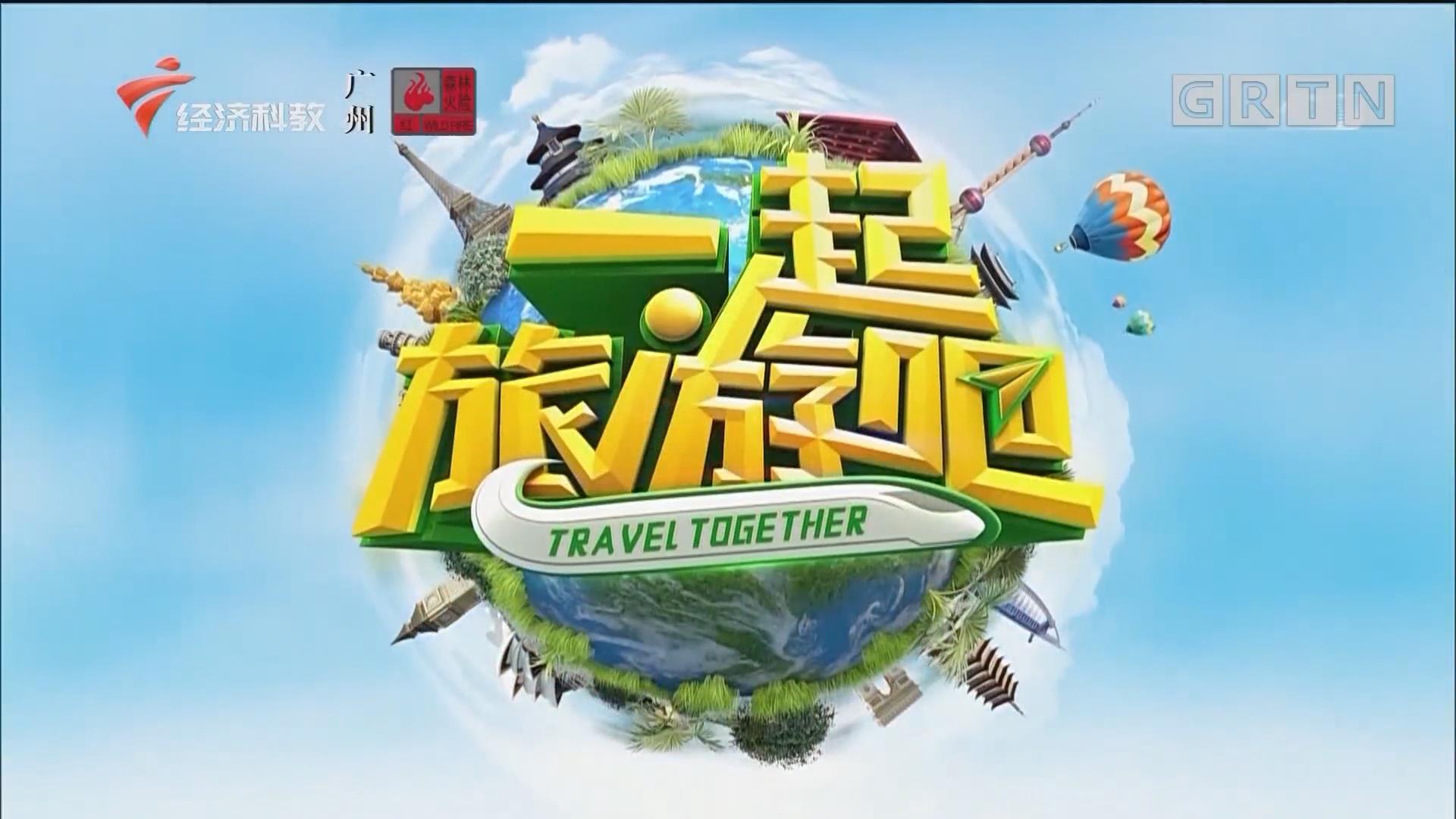 [HD][2019-12-22]一起旅游吧