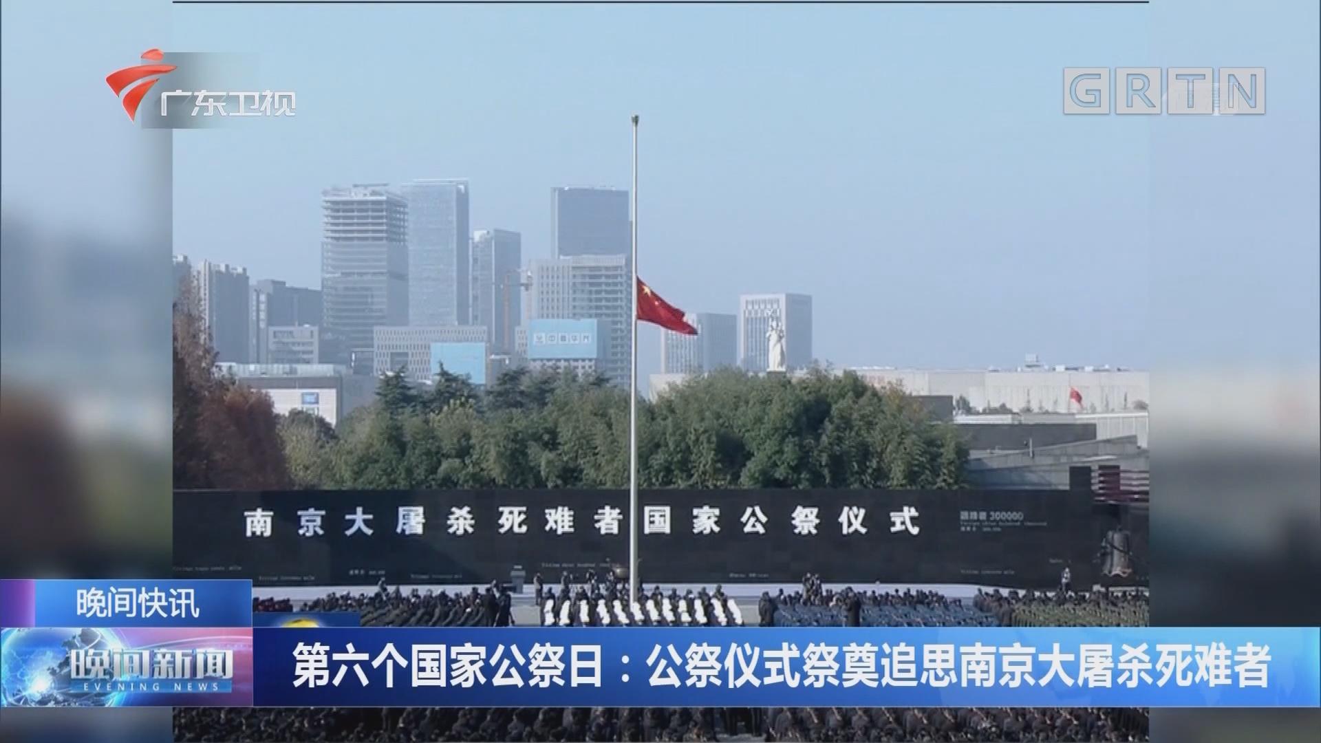 第六个国家公祭日:公祭仪式祭奠追思南京大屠杀死难者