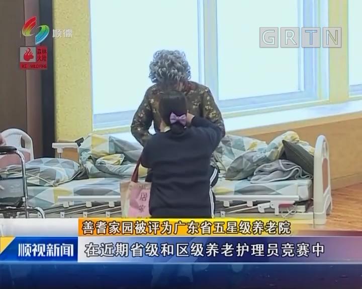 善耆家园被评为广东省五星级养老院