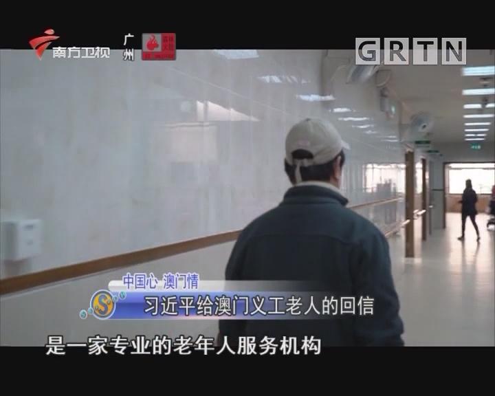 中國心 澳門情 習近平給澳門義工老人的回信