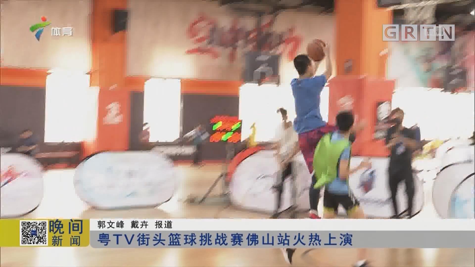 粤TV街头篮球挑战赛佛山站火热上演