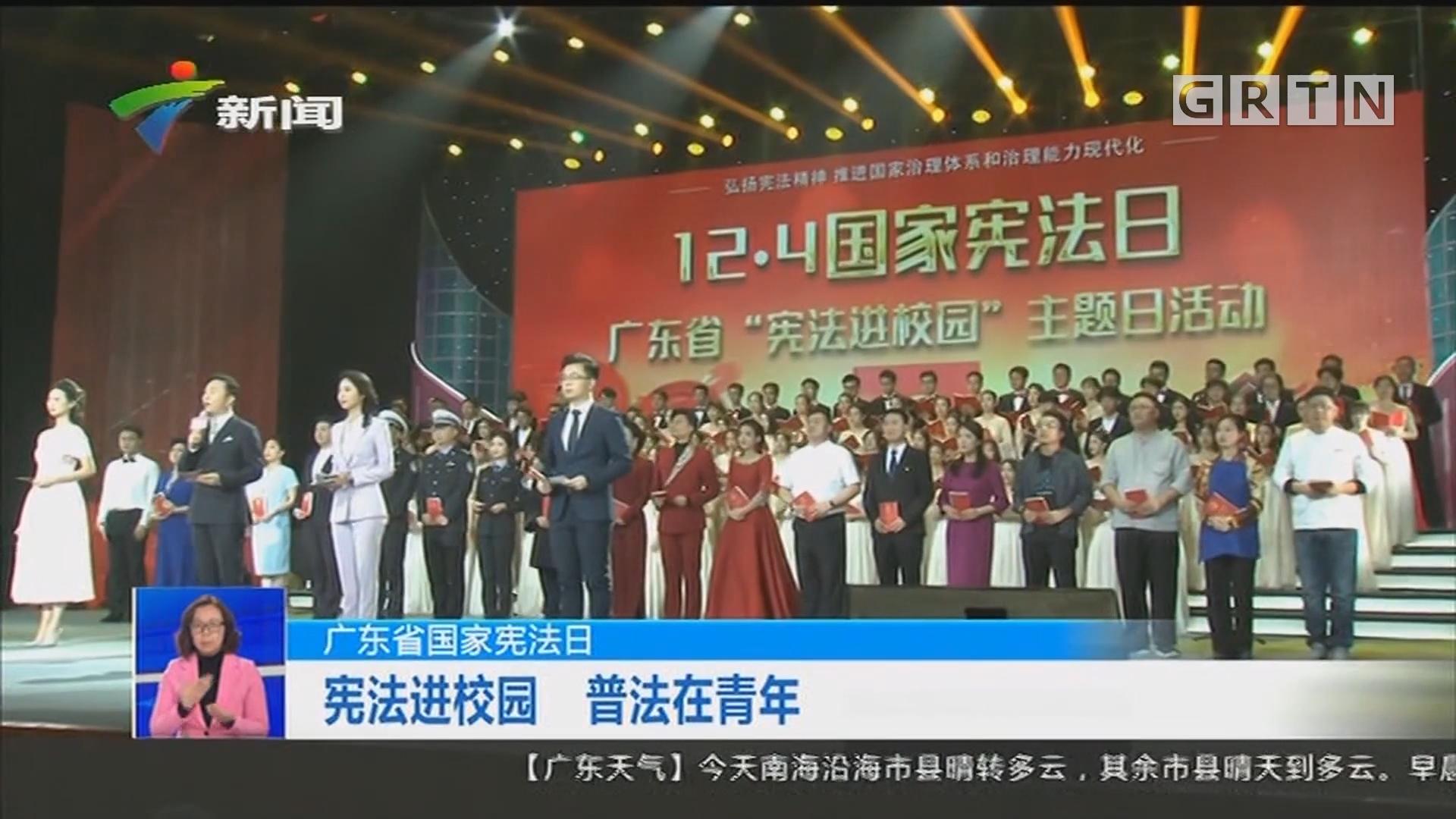 广东省国家宪法日:宪法进校园 普法在青年
