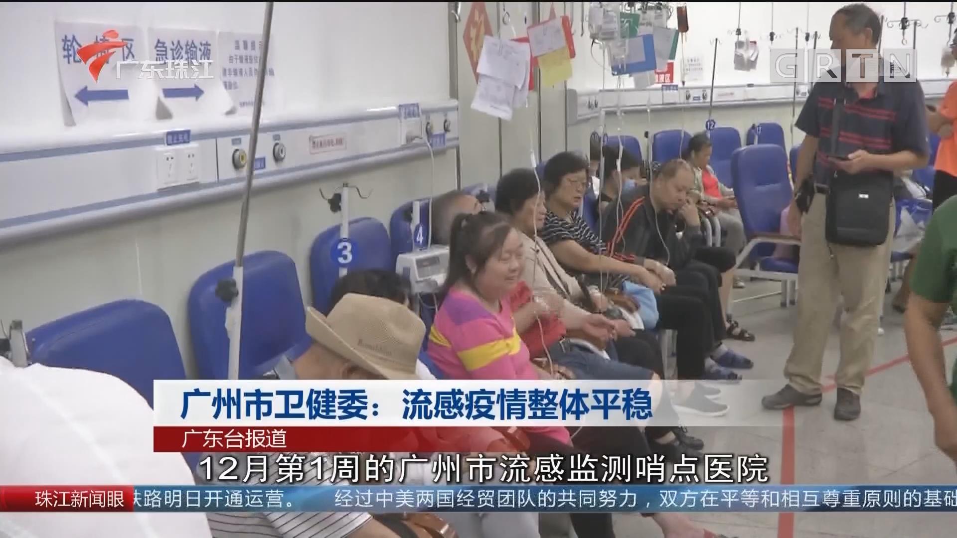 广州市卫健委:流感疫情整体平稳