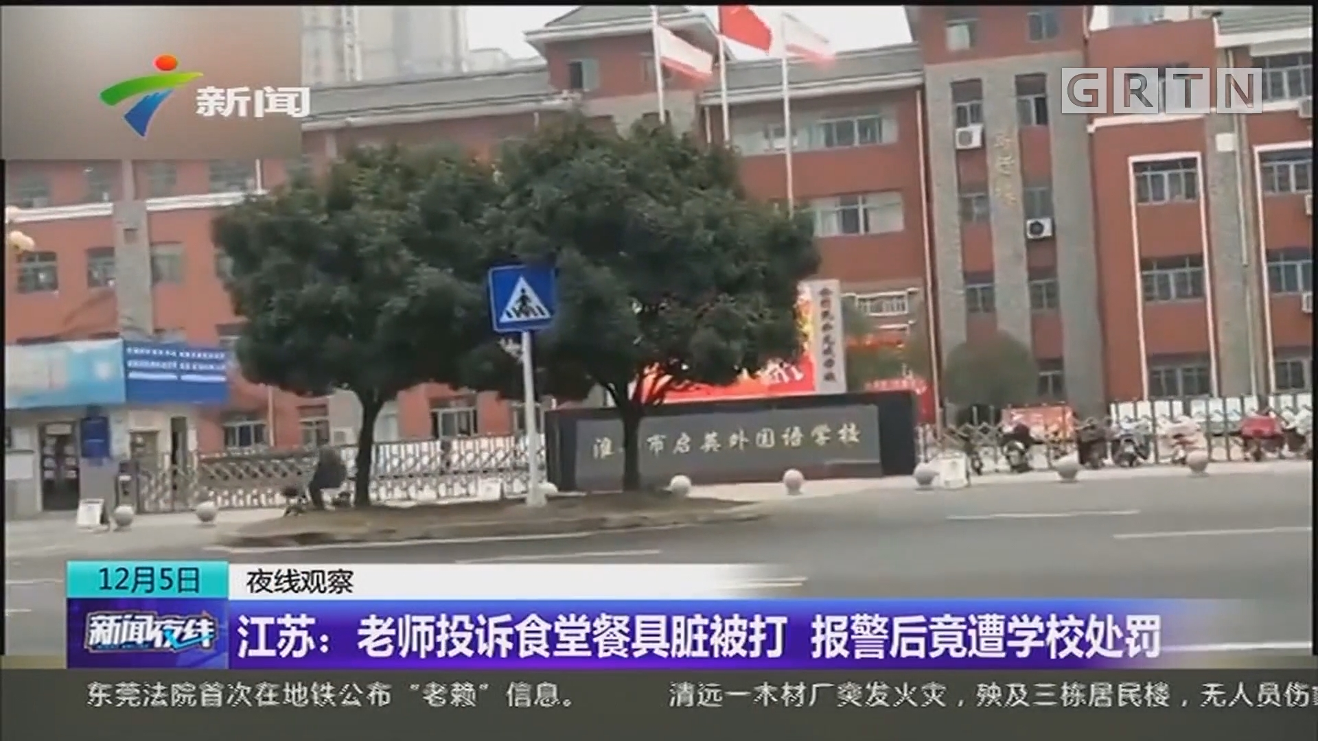 江苏:老师投诉食堂餐具脏被打 报警后竟遭学校处罚