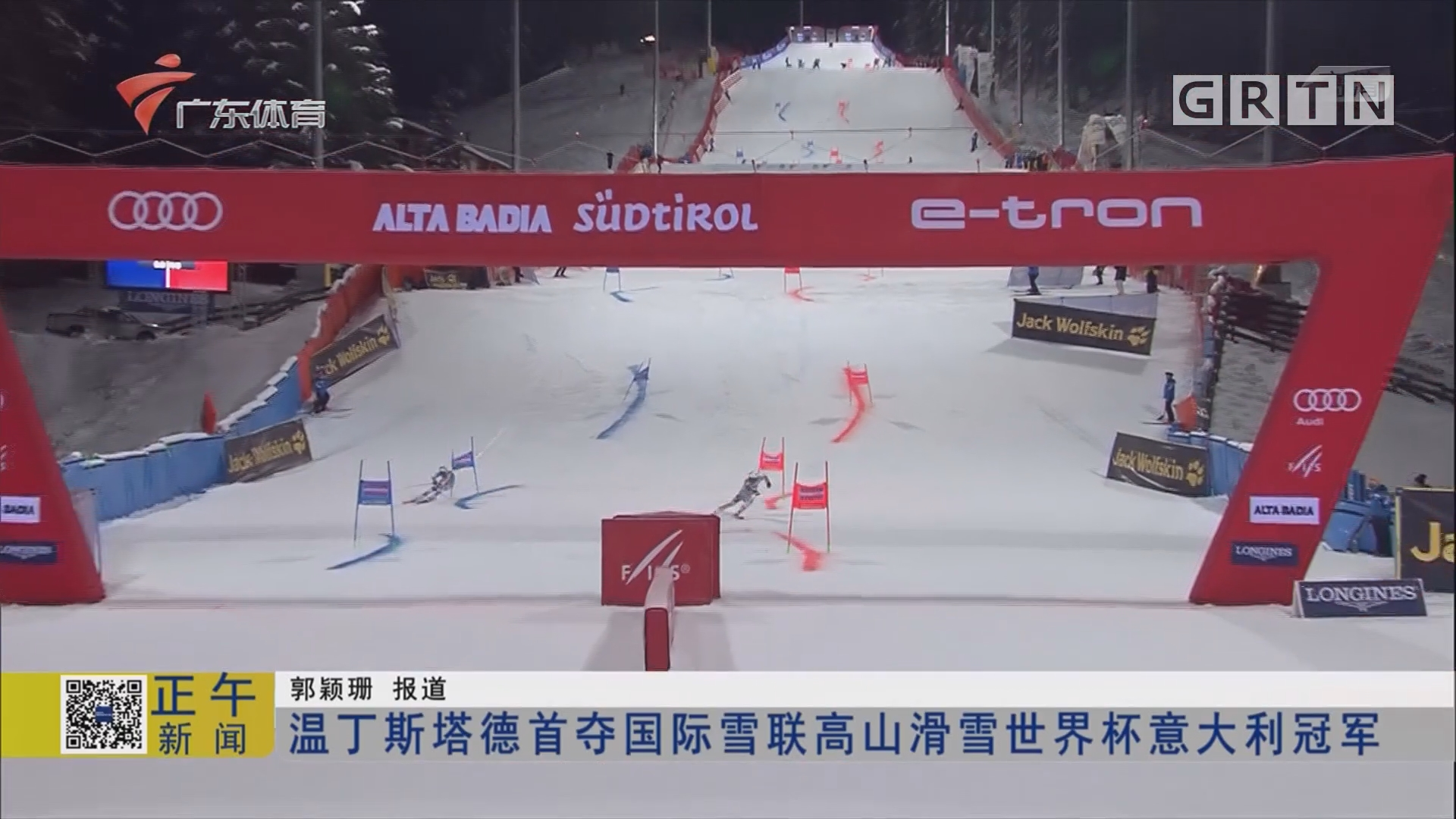 温丁斯塔德首夺国际雪联高山滑雪世界杯意大利冠军