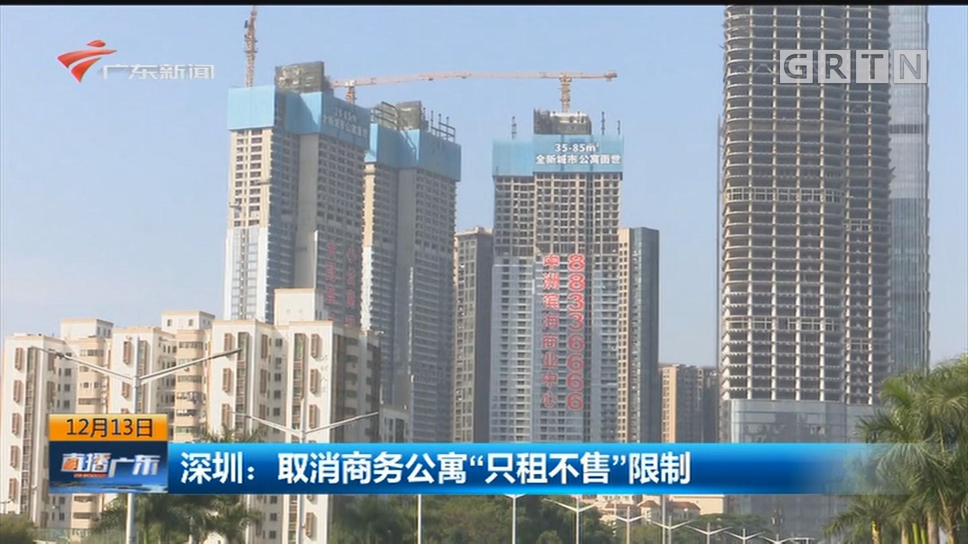 """深圳:取消商务公寓""""只租不售""""限制"""