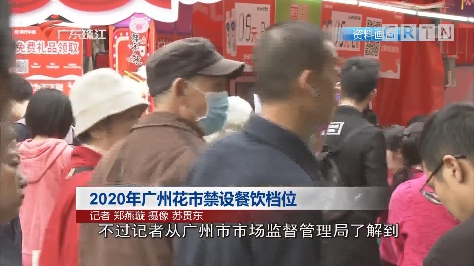 2020年广州花市禁设餐饮档位