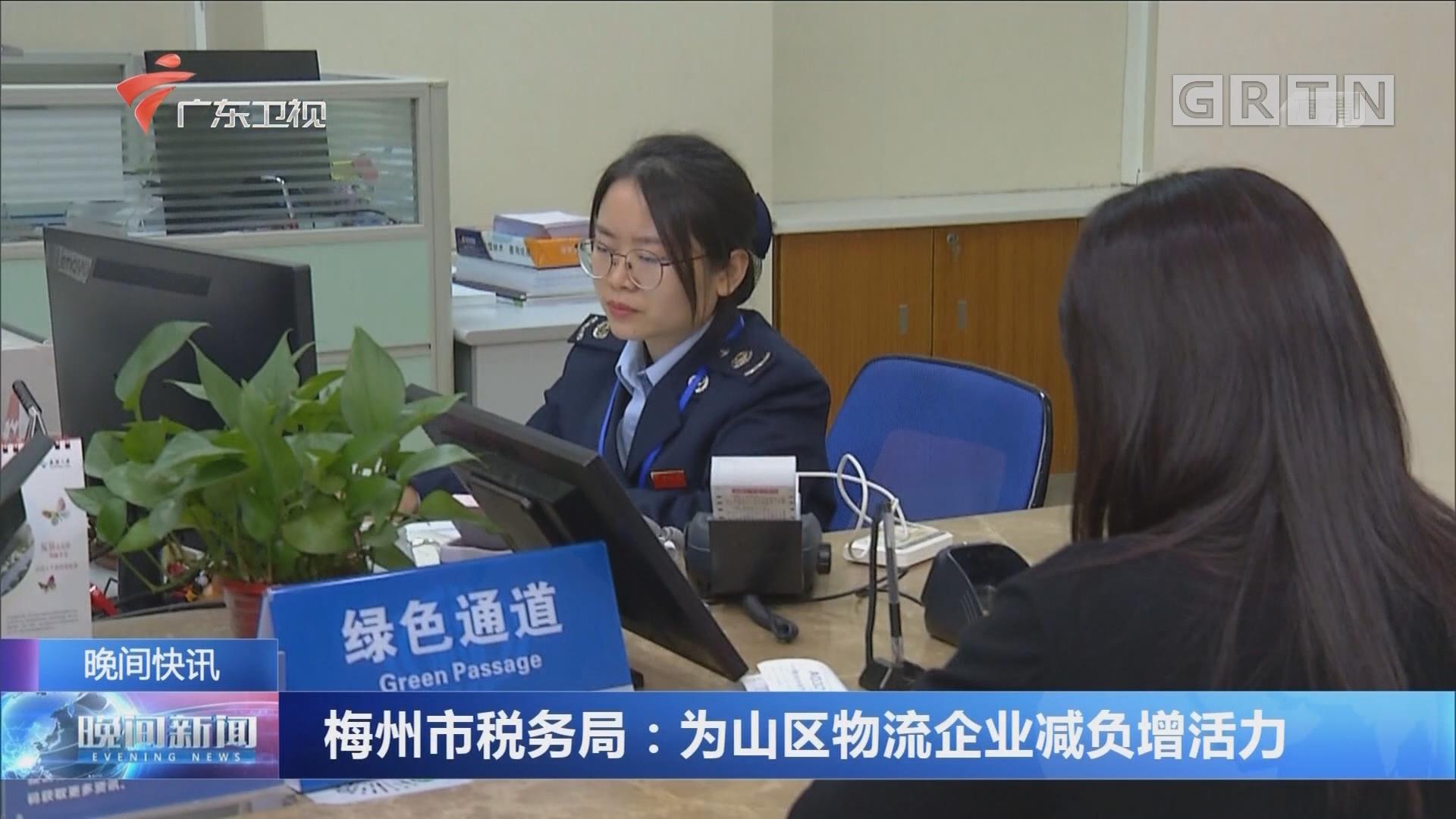 梅州市税务局:为山区物流企业减负增活力