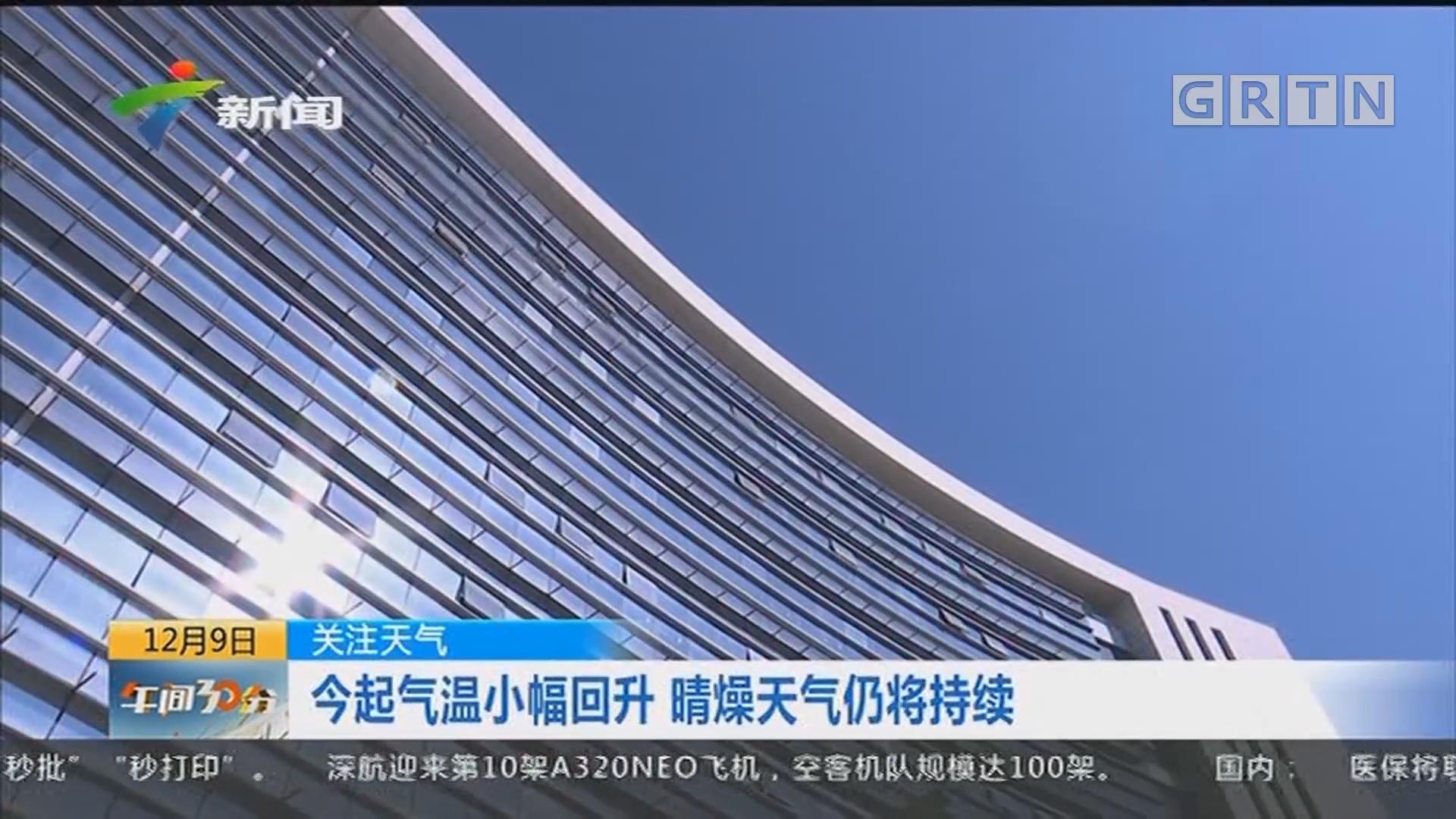 关注天气:干燥!广东90市县发森林火险红色预警