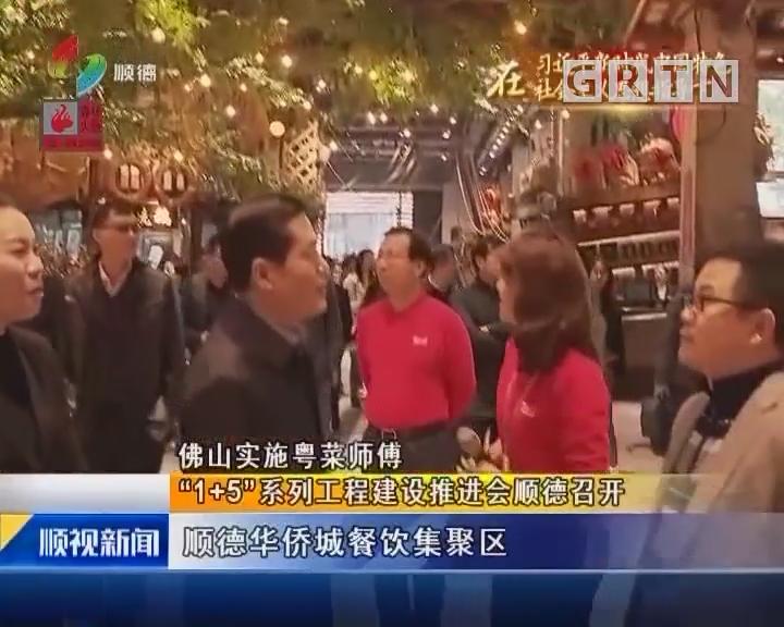 """佛山实施粤菜师傅""""1+5""""系列工程建设推进会顺德召开"""
