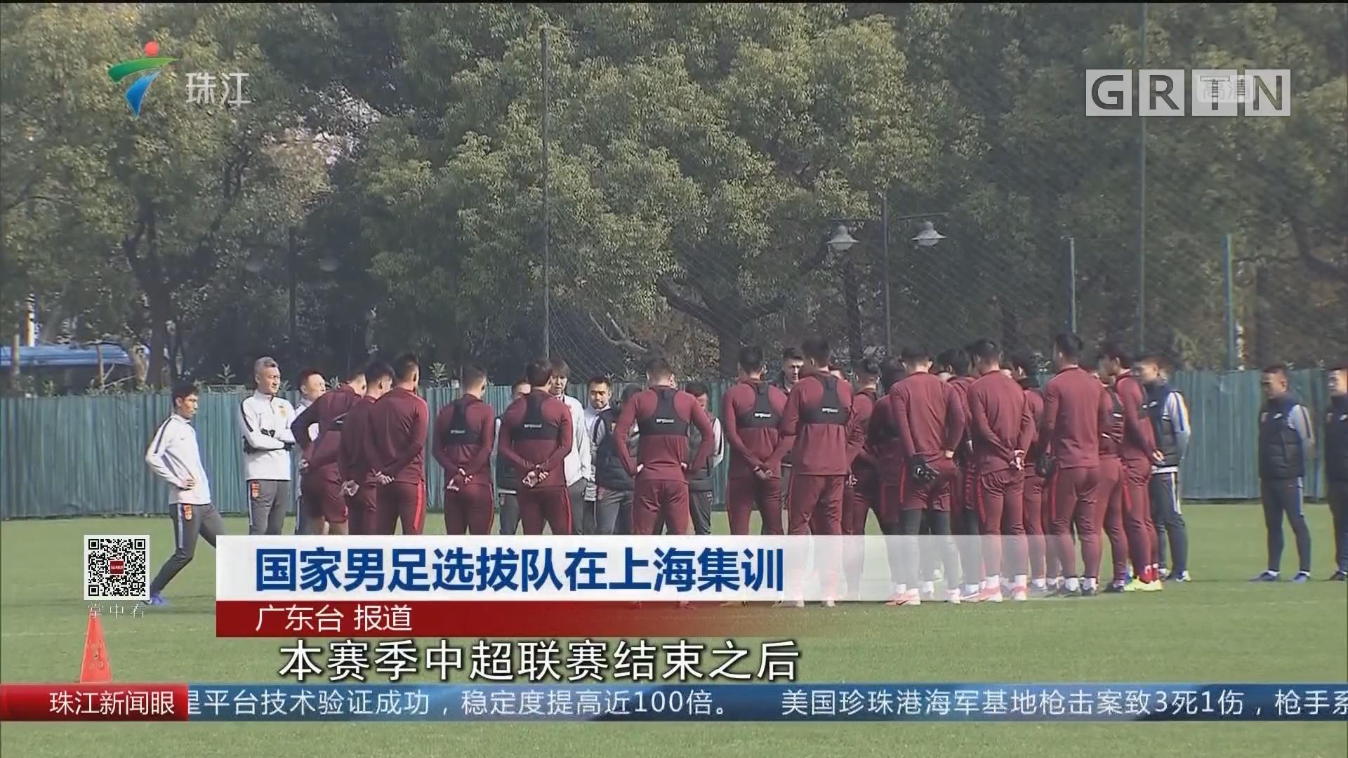 国家男足选拔队在上海集训