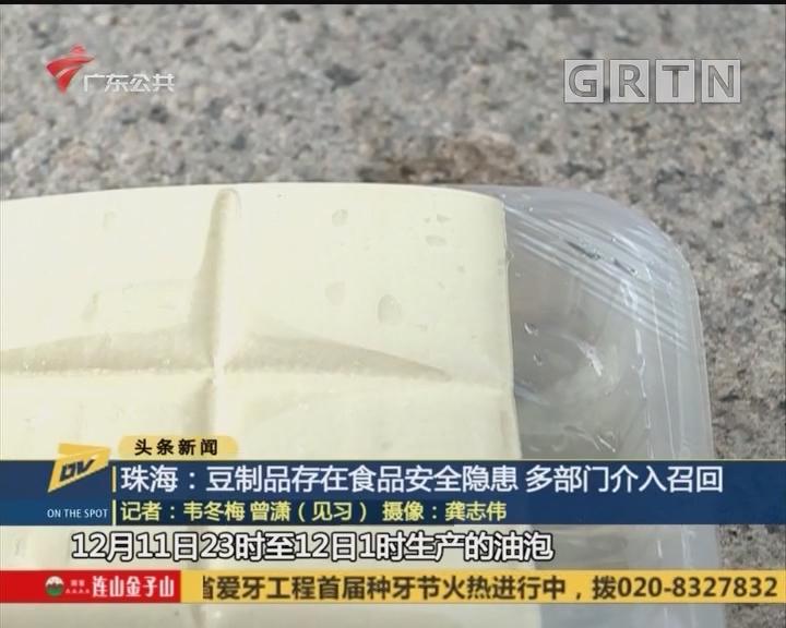 (DV现场)珠海:豆制品存在食品安全隐患 多部门介入召回