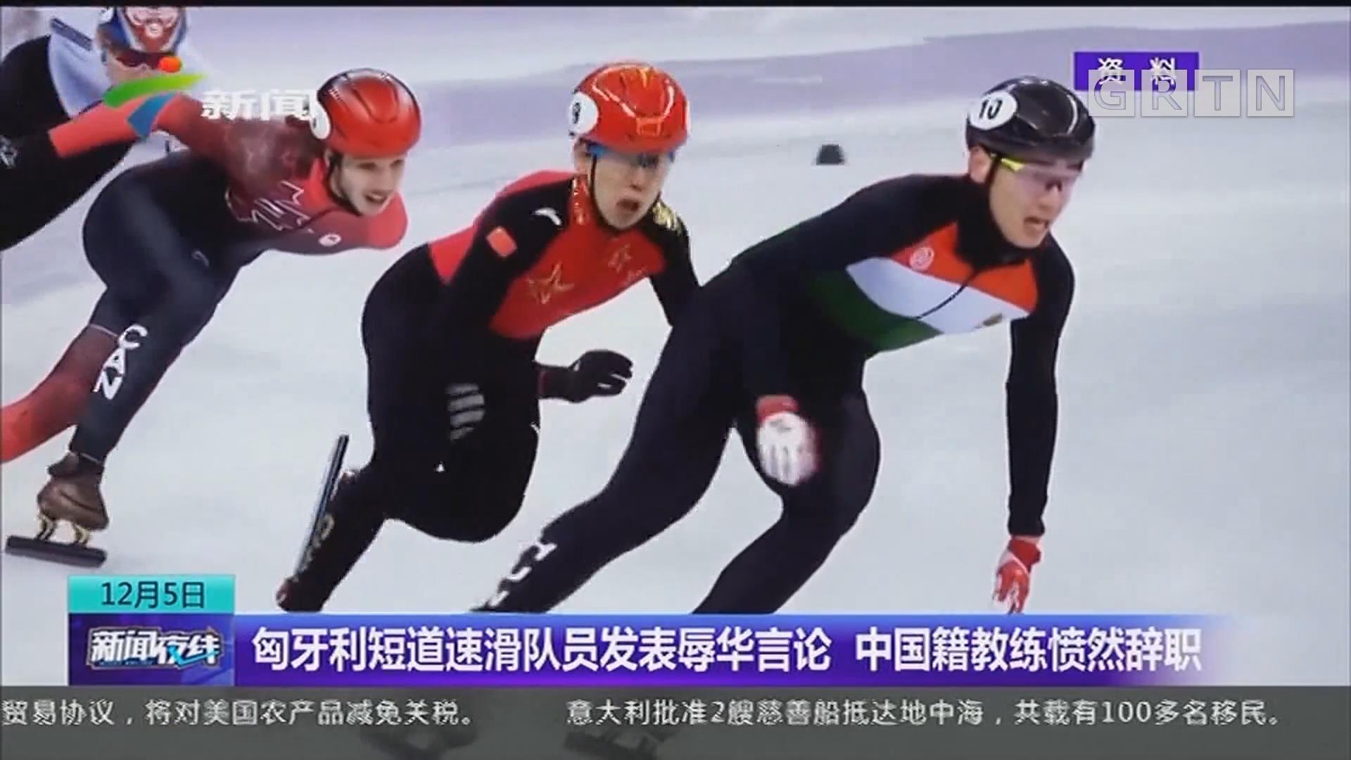 匈牙利短道速滑队员发表辱华言论 中国籍教练愤然辞职
