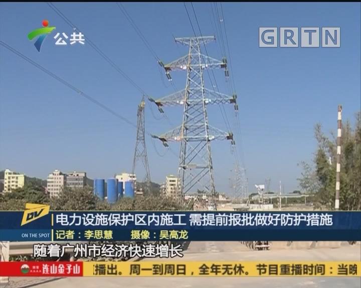 (DV现场)电力设施保护区内施工 需提前报批做好防护措施