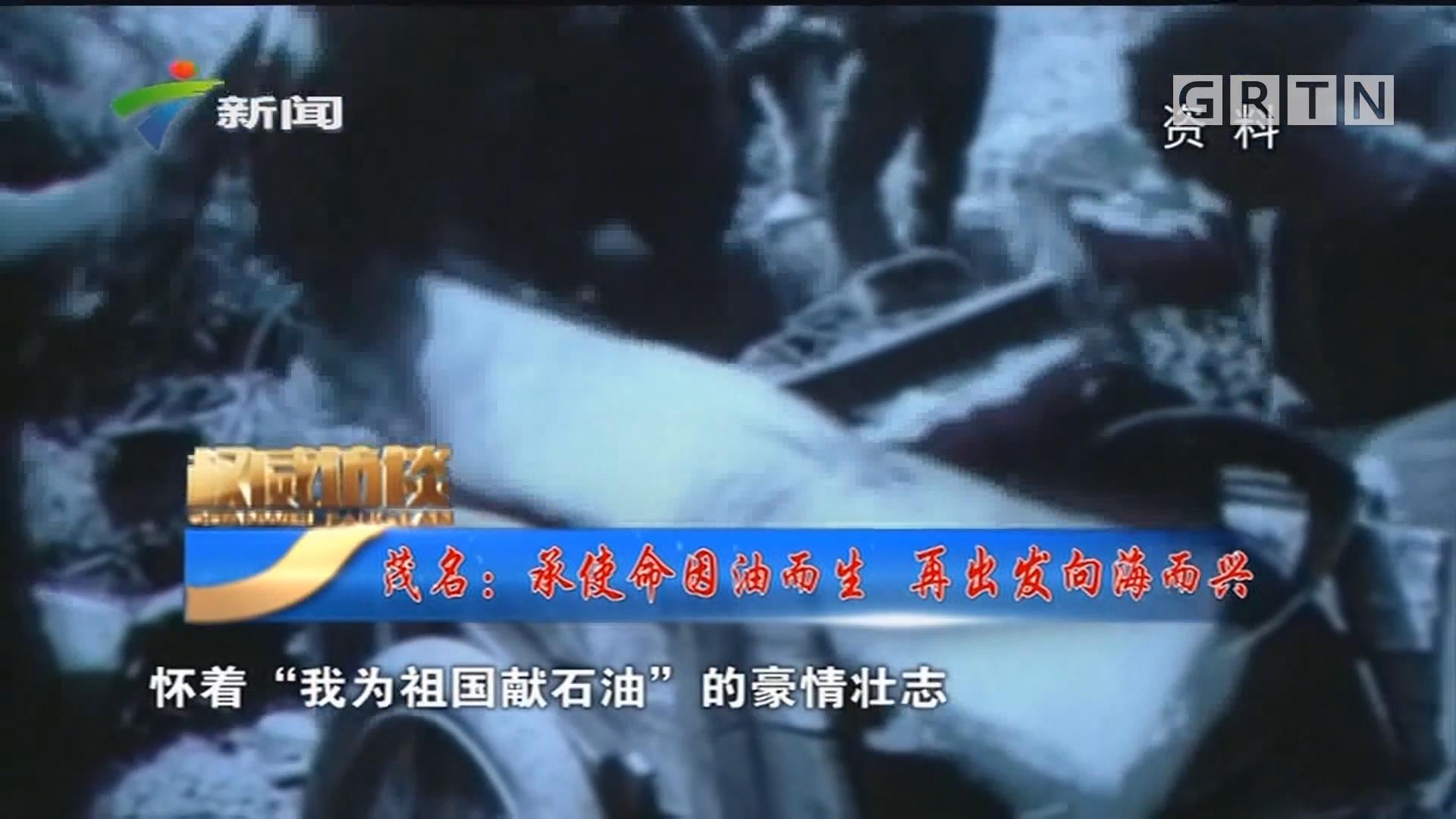 [HD][2019-12-07]权威访谈:茂名:承使命因油而生 再出发向海而兴