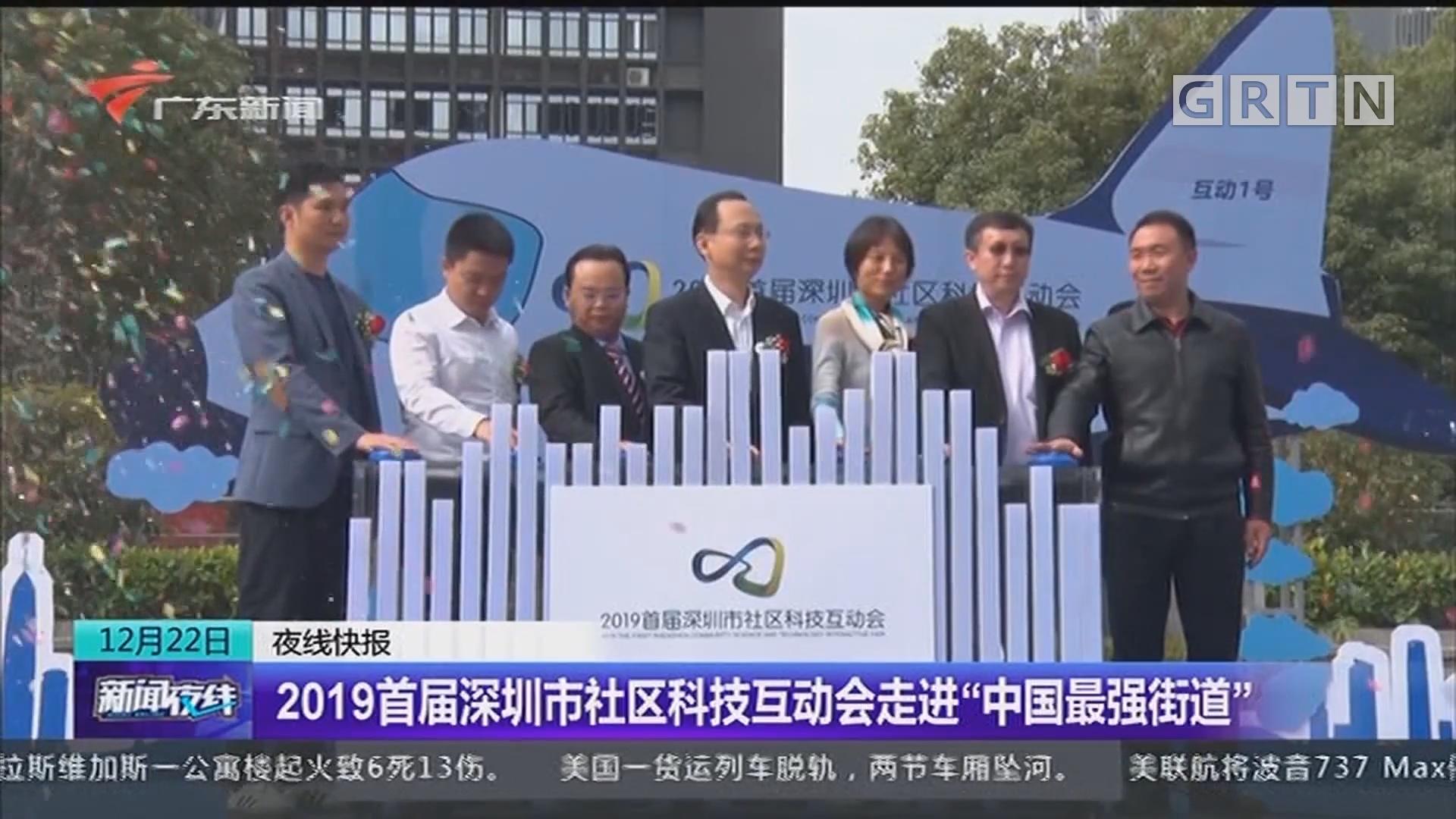 """2019首届深圳市社区科技互动会走进""""中国最强街道"""""""