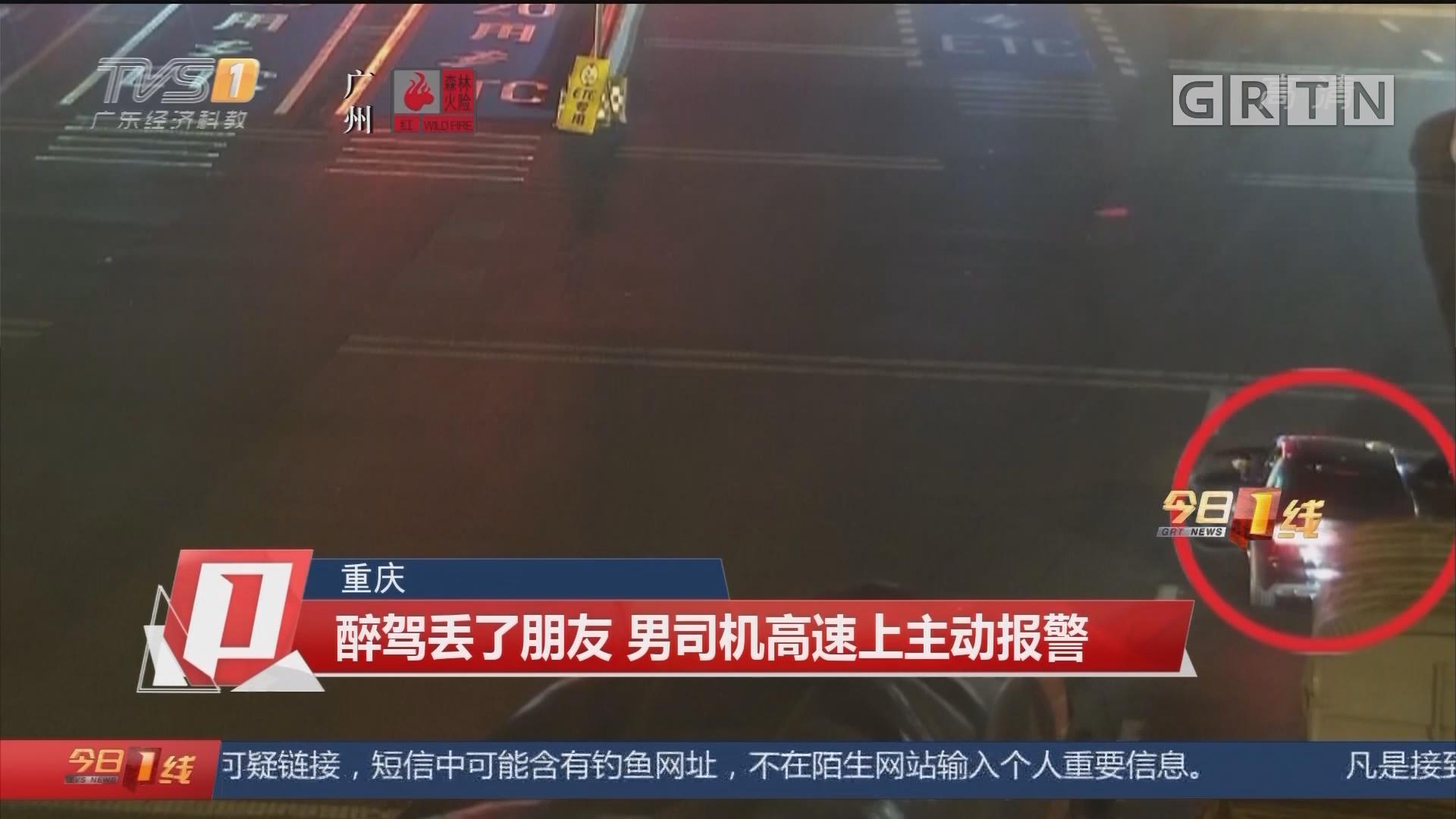 重庆 醉驾丢了朋友 男司机高速上主动报警