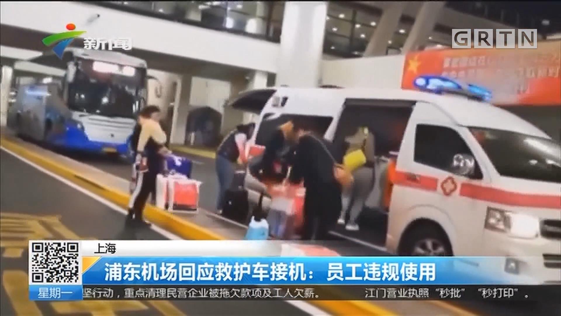 上海 浦东机场回应救护车接机:员工违规使用