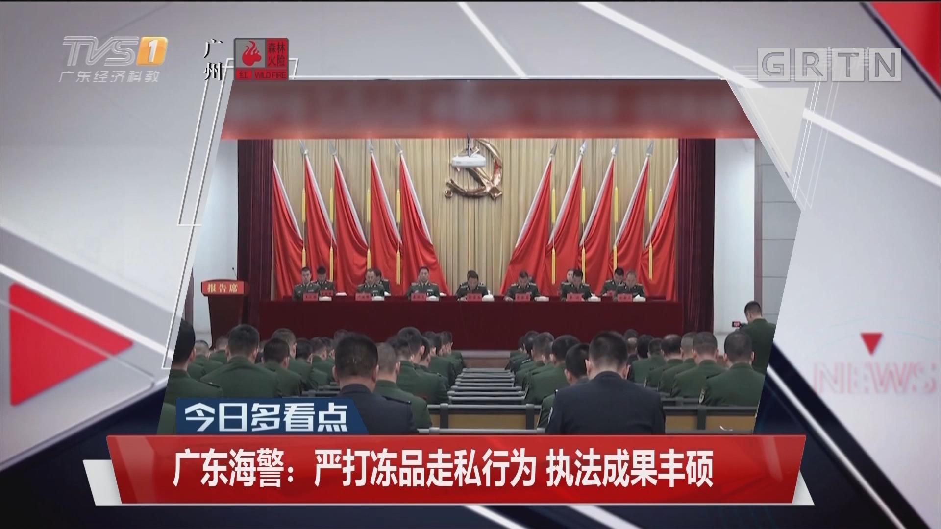 广东海警:严打冻品走私行为 执法成果丰硕
