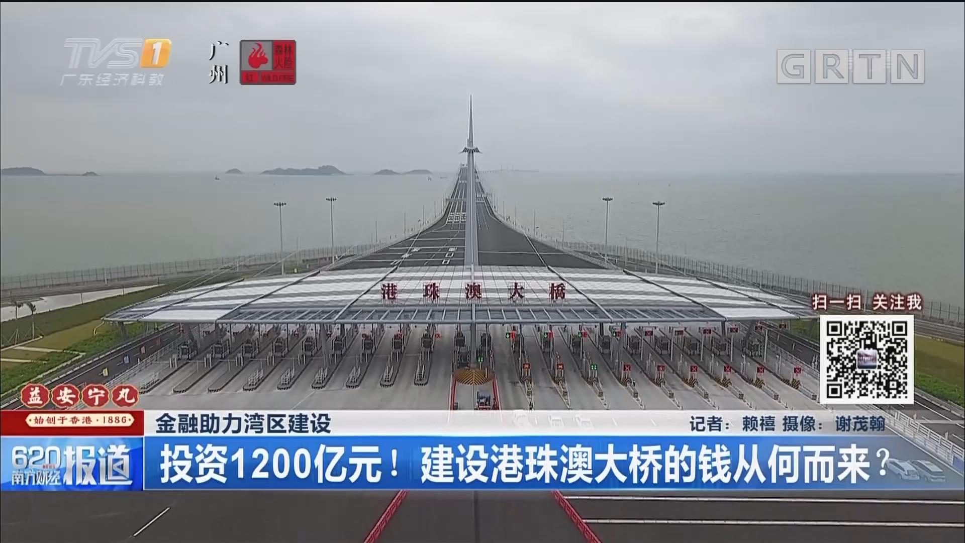 金融助力湾区建设 投资1200亿元!建设港珠澳大桥的钱从何而来?