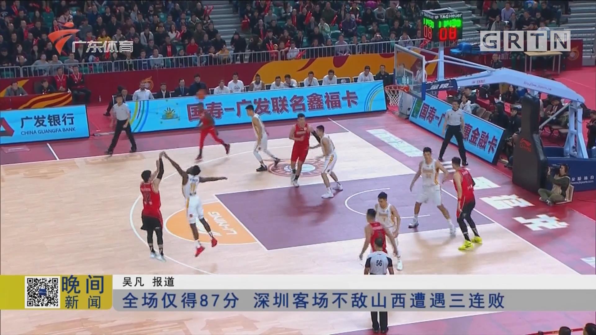 全场仅得87分 深圳客场不敌山西遭遇三连败
