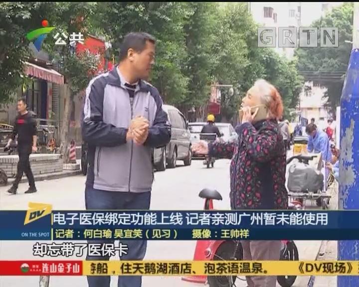 (DV现场)电子医保绑定功能上线 记者亲测广州暂未能使用