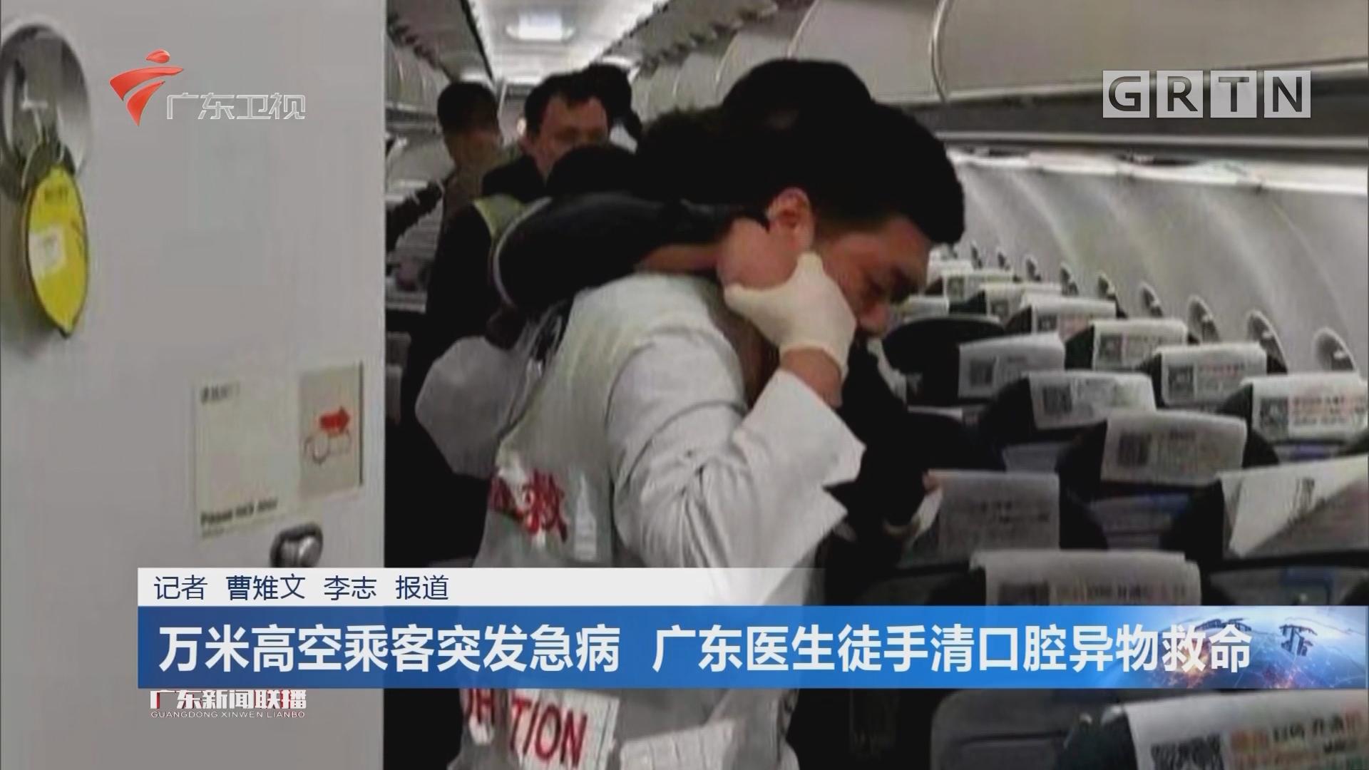 万米高空乘客突发急病 广东医生徒手清口腔异物救命