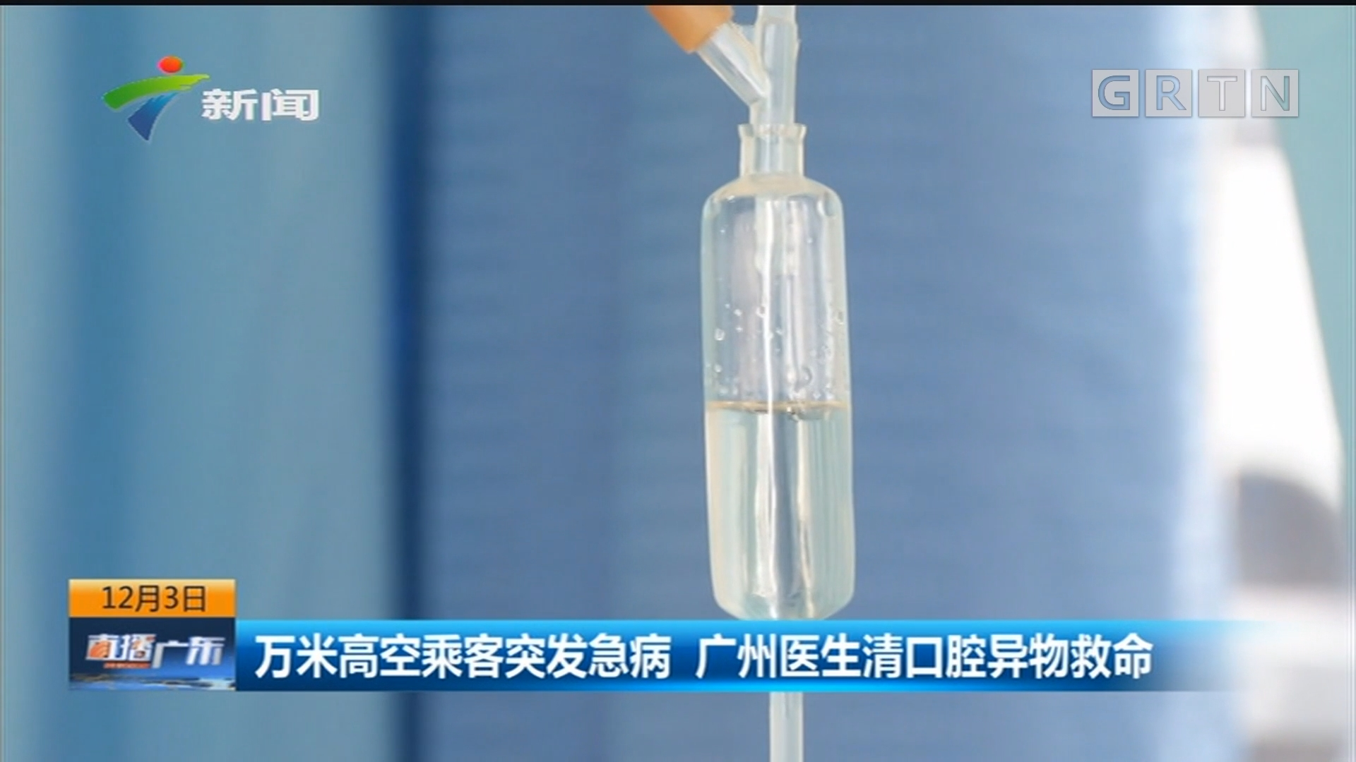 万米高空乘客突发急病 广州医生清口腔异物救命