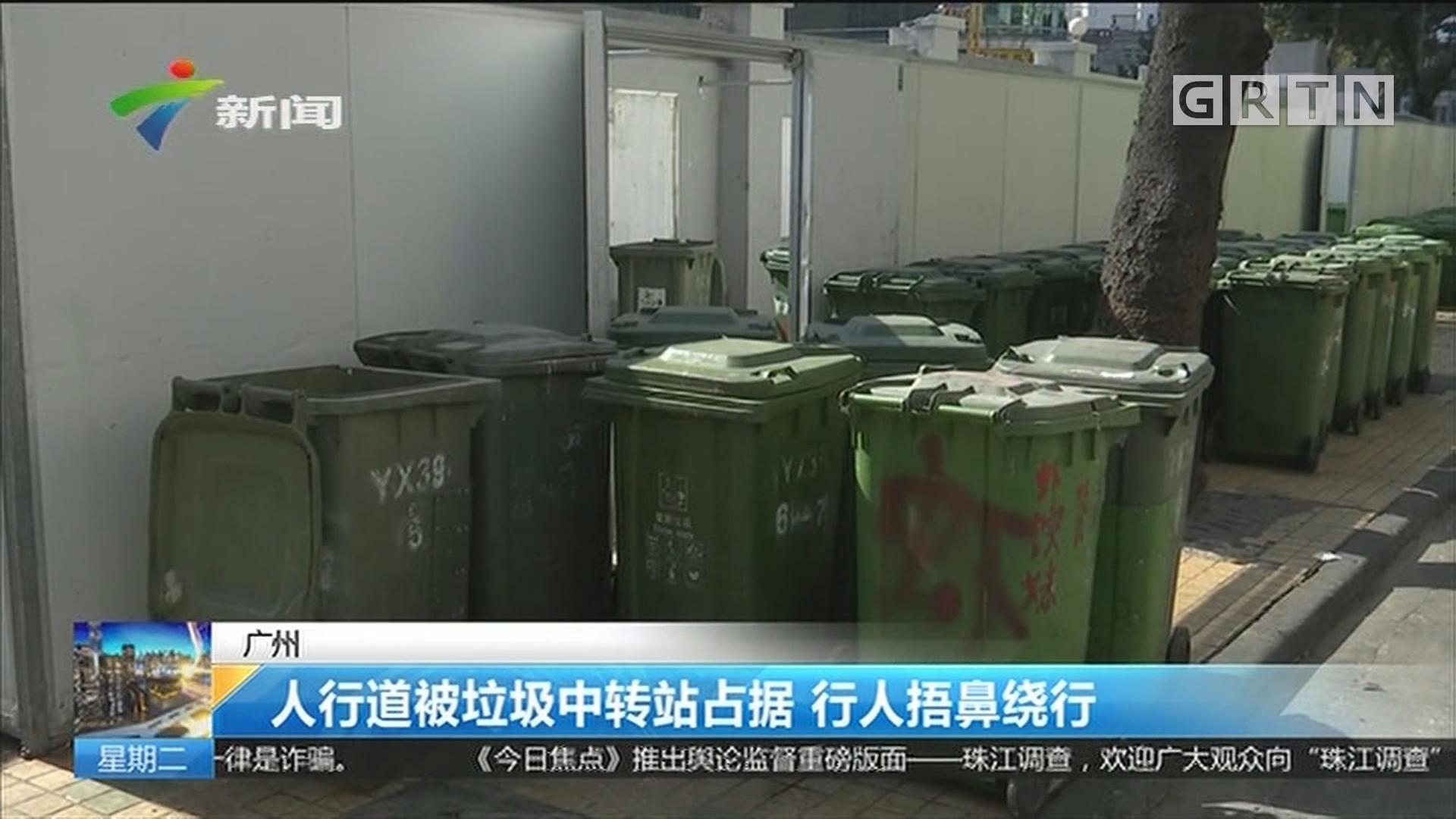 广州:人行道被垃圾中转站占据 行人捂鼻绕行
