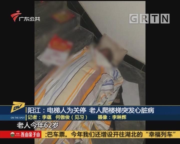 (DV现场)阳江:电梯人为关停 老人爬楼梯突发心脏病