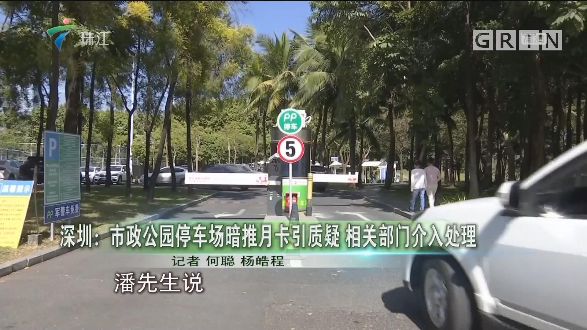深圳:市政公园停车场暗推月卡引质疑 相关部门介入处理