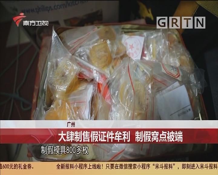廣州 大肆制售假證件牟利 制假窩點被端