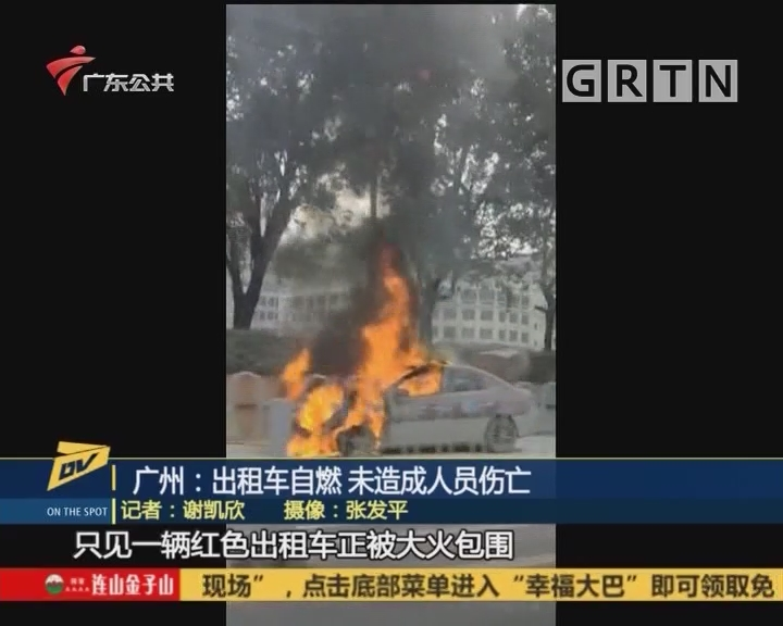(DV现场)广州:出租车自燃 未造成人员伤亡