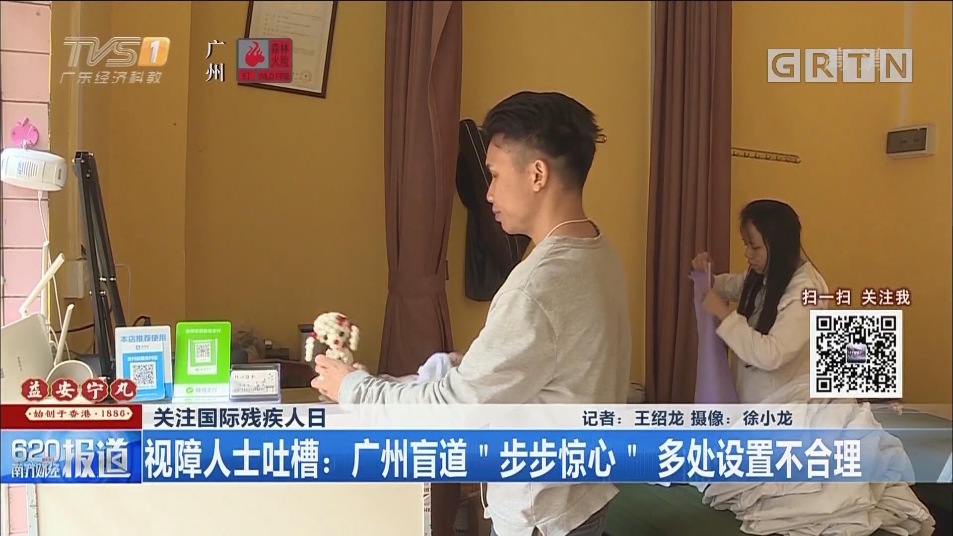 """关注国际残疾人日 视障人士吐槽:广州盲道""""步步惊心"""" 多处设置不合理"""
